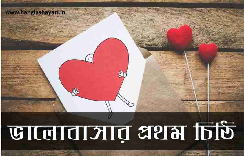 First Propose Love Letter in Bangla