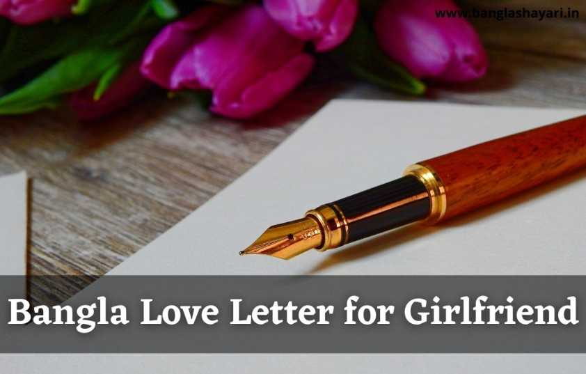Bangla Love Letter for Girlfriend