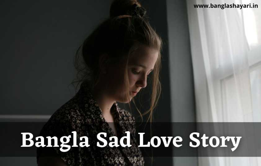 Bangla Sad Love Story