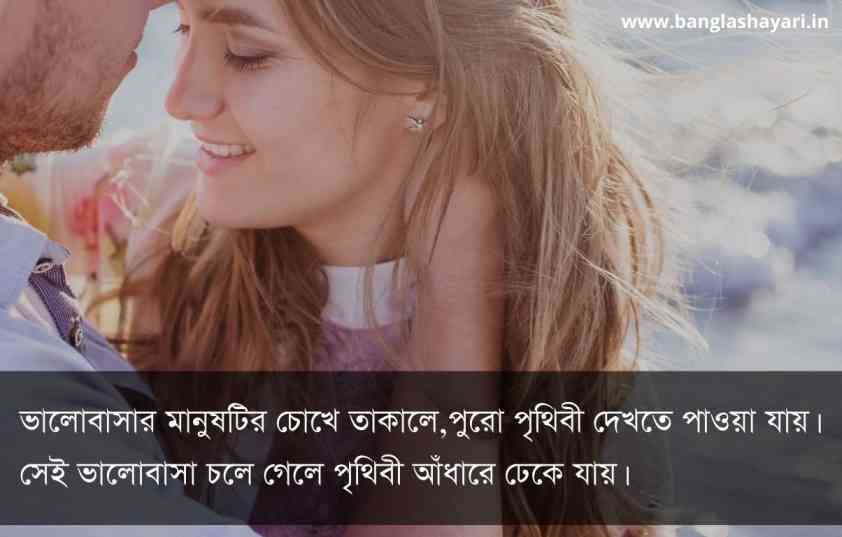Bangla Shayari for Girlfriend 1