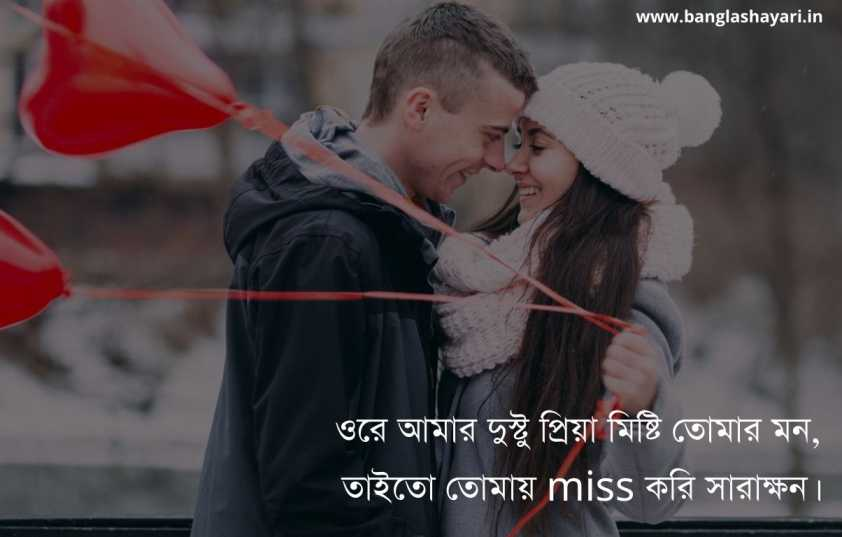 Bangla Shayari for Girlfriend 2