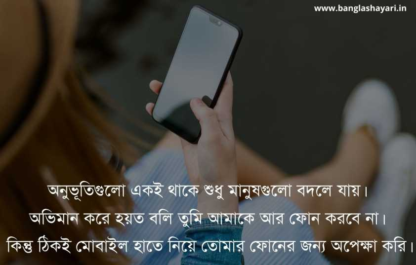 Bangla Shayari for Girlfriend 4