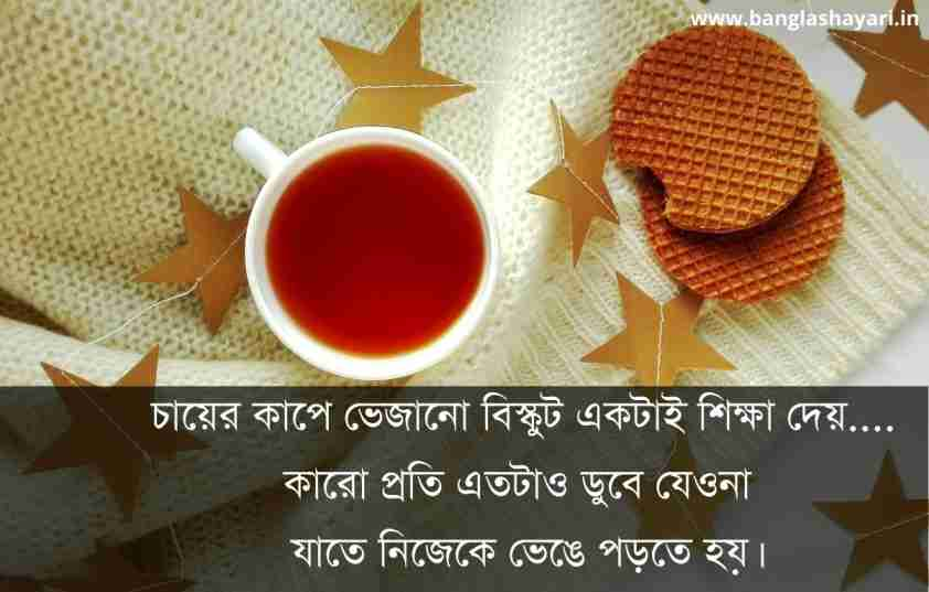 Life-Changing Motivational Quotes in Bengali
