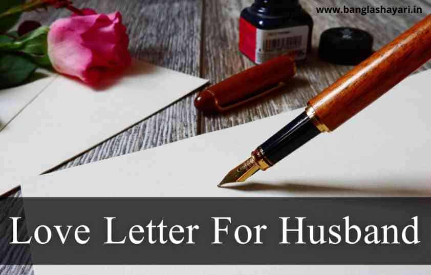 Bengali Love Letter For Husband