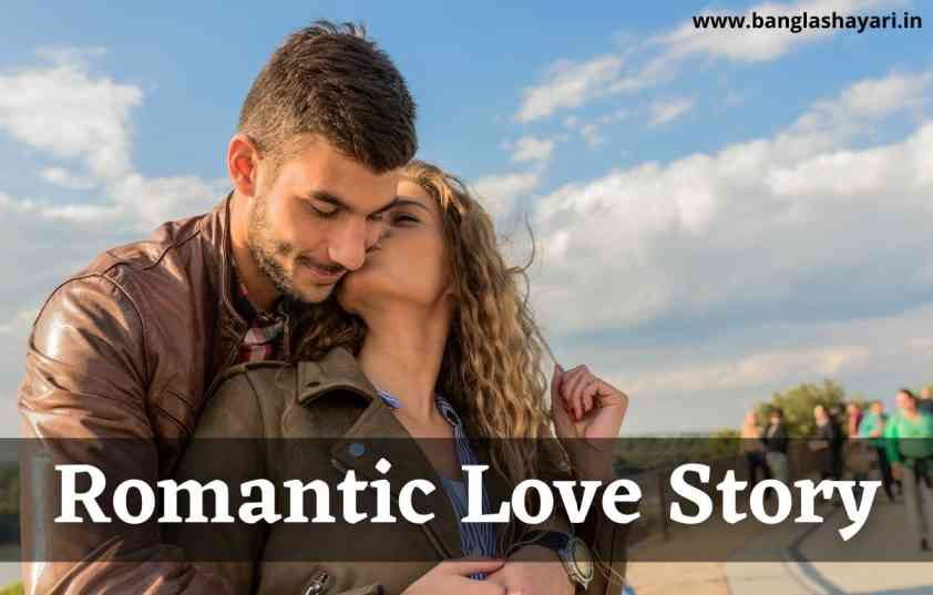 Romantic Love Story in Bengali